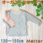 子供男児長袖肌着キッズインナー 草木染ガーゼ 男の子Tシャツ(120-150cm)