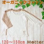 子供女児長袖肌着キッズインナー 天竺生地 女の子Tシャツ(120-150cm)