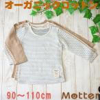 キッズ女児インナー子供長袖肌着 選べる12種類 女の子Tシャツ(90-110cm)