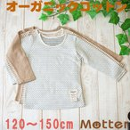 子供女児長袖肌着キッズインナー 選べる12種類 女の子Tシャツ(120-150cm)