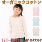子供女児長袖肌着キッズインナー 草木染天竺ボーダー 女の子Tシャツ(120-150cm)