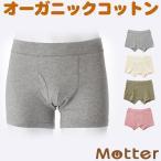 メンズ オーガニックコットン ボクサーパンツ 男性 下着 オーコットボクサーパンツ Mens Boxer Brief Pants