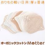 布ナプキン ライナー おりもの 軽い日用(厚さ普通) 生理用ナプキン
