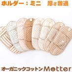 布ナプキン オーガニックコットン ホルダータイプ おりものと軽い日用ミニサイズ(厚さ普通) 生理用ナプキン