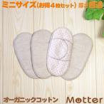 布ナプキン オーガニックコットン ホルダータイプ お得4枚セット ミニサイズ(厚さ普通) 生理用ナプキン
