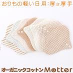布ナプキン オーガニックコットン ライナー おりもの 軽い日用(厚さ厚手) 生理用ナプキン