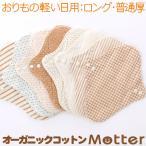 布ナプキン オーガニックコットン ライナー おりもの 軽い日用ロング(厚さ普通) 生理用ナプキン