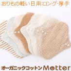 布ナプキン オーガニックコットン ライナー おりもの 軽い日用ロング(厚さ厚手) 生理用ナプキン