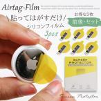 (3枚セット/前後)AirTag フィルム エアタグ カバー 保護フィルム airtag シリコン