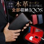 lQOS 本革 ケース レザー 財布 ケース 革 収納 シンプル ケース 148
