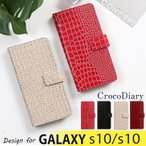 Galaxy s10 ケース 手帳型 Galaxy s10 plus ケース 手帳 ギャラクシー s10 s10+ plus カバー