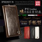 iphone8 iphone7 ケース 手帳 手帳型 カバー メンズ レザー