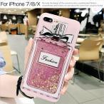 iPhone8 ケース iPhone7 ケース アイフォン8 ケース キラキラ/強化ガラス付
