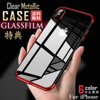 iphone xr ケース iphone xs ケース iphonex ケース iphone8 ケース アイフォンxr iphone7 iphone6s ケース 強化ガラス付