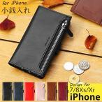 iphone8 ケース iphone7 ケース 手帳 手帳型 カバー アイフォン8 強化ガラス付の画像