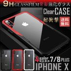 iPhone8Plus ケース iPhone8 plus ケース アイフォン8 プラス ケース  薄型 背面ガラス