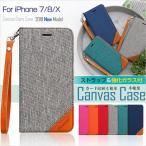 iPhone8Plus ケース iPhone8 plus ケース 手帳 手帳型 アイフォン8 プラス カバー