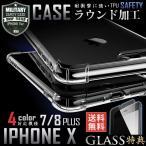 iPhone8Plus ケース iPhone8 plus ケース アイフォン8 プラス ケース 耐衝撃 フィルム付