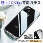 iPhone11 ケース アイフォン11 ケース iPhone SE2 iPhone8 ケース iPhone11proケース XR ケース 耐衝撃 透明 クリア ガラスフィルム付
