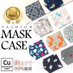 マスクケース マスク 抗菌 安心 持ち運び マスクポーチ マスクケース 抗菌 防臭 軽量 清潔 かわいい おしゃれ ポーチ マスク入れ