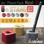 プルームテック スタンド 丈夫なアルミ製 VAPE スタンド ケース Ploom Tech