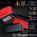プルームテック ケース ploom tech ケース カバー 革 レザー