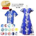 「レンタル商品」アロハシャツ&ムームーのセット TypeA (全11色)おそろいのキッズ有り