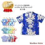 「レンタル商品」キッズ アロハシャツ (全14色)ハワイ・グァム・沖縄結婚式(かりゆしウェア)衣装にお勧め アロハシャツ