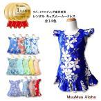 「レンタル商品」 キッズ ムームー(ワンピース)全14色 ハワイ・グァム・沖縄(かりゆしウェア)結婚式衣装にお勧め ムームー