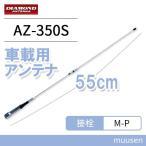 第一電波工業 AZ350S ダイヤモンド 351MHzデジタル簡易無線用アンテナ(車載用 55cm)