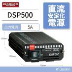 第一電波工業 DSP500 ダイヤモンド スイッチングモード 直流安定化電源 DSP500(DC5A連続)