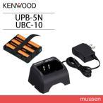 JVCケンウッド UPB-5N 充電式ニッケル水素バッテリーパック + UBC-10 急速充電器