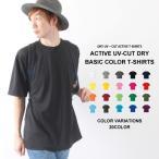 ドライTシャツ メンズ 無地 半袖 ビッグサイズ 大きいサイズ 吸汗速乾ドライTシャツ(3L 4L 5L)
