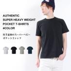 ポケットTシャツ 厚手 無地 7.1オンスの超厚手生地のポケットTシャツ