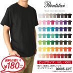 半袖 tシャツ メンズ 無地 キングサイズ Printstar プリントスター 5.6オンス ヘビーウエイトTシャツ 大きいサイズ XXL XXXL ユニフォーム 00085-CVT 通販M2
