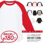 無地 7分袖 tシャツ メンズ レディース Printstar プリントスター 5.6オンス ヘビーウエイト ラグラン ベースボール Tシャツ ユニフォーム 00107-CRB 通販M2