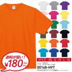 半袖 tシャツ メンズ 無地 Printstar プリントスター 7.4オンス スーパーヘビーTシャツ 夏 ユニフォーム イベント ダンス 00148-HVT 通販M15