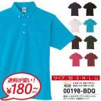 半袖 ポロシャツ メンズ レディース 無地 Printstar プリントスター 4.9オンス ポケット付き ボタンダウンポロシャツ ビジネス ユニフォーム 00198-BDQ 通販M15