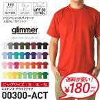 無地 半袖 tシャツ メンズ キングサイズ glimmer グリマー 4.4オンス ドライTシャツ 大きいサイズ 3L 4L 5L 吸汗 速乾 スポーツ ユニフォーム 通販M2 00300-ACT