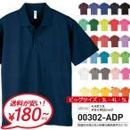 ポロシャツ 半袖 メンズ キングサイズ glimmer グリマー 4.4オンス ドライポロシャツ 大きいサイズ 3L 4L 5L スポーツ ゴルフ ビズポロ 00302-ADP 通販M2