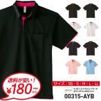 ポロシャツ 半袖 メンズ glimmer グリマー 4.4オンス ドライ レイヤード ボタンダウン ポロシャツ スポーツ ゴルフ ビズポロ イベント お揃い 00315-AYB 通販M15