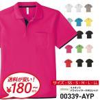 ポロシャツ メンズ ドライ 半袖 glimmer グリマー 4.4オンス レイヤード ポロシャツ スポーツ ゴルフ ビズポロ イベント 00339-AYP 通販M15