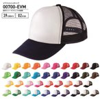 帽子 メンズ キッズ 男の子 女の子 イベント メッシュキャップ 無地 フリーサイズ ジュニアサイズ お揃い ユニフォーム 00700-EVM