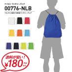 ナップサック メンズ レディース 男女兼用 ナイロンランドリーバッグ 巾着 スポーツバッグ ジムサック 通販M1 00776-NLB
