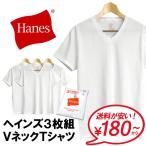 Hanes ヘインズ tシャツ Vネック 3P メンズ 半袖 インナー カットソー 3枚組 白 ホワイト 無地 パックtシャツ 通販M3