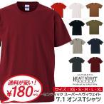 半袖 tシャツ メンズ 無地 UnitedAthle ユナイテッドアスレ 7.1オンス へヴィーウェイト Tシャツ ユニフォーム カラー 運動会 文化祭 イベント 4252-01 通販M15