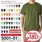 tシャツ メンズ 無地 キングサイズ UnitedAthle ユナイテッドアスレ 5.6oz 大きいサイズ XXL ハイクオリティー 半袖 スポーツ ダンス 5001-01 通販M2