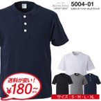 Tシャツ 半袖 メンズ 無地 ヘンリーネック UnitedAthle ユナイテッドアスレ 5.6オンス ヘンリーネックTシャツ ユニフォーム 5004-01 通販M15