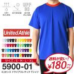Tシャツ ドライ メンズ 無地 半袖 UnitedAthle ユナイテッドアスレ 4.1オンス ドライアスレチックTシャツ 吸汗速乾 スポーツ ユニフォーム 5900-01 通販M15
