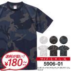 Tシャツ ドライ メンズ カモフラ 半袖 UnitedAthle ユナイテッドアスレ 4.1オンス ドライアスレチックカモフラージュTシャツ スポーツ 5906-01 通販M15